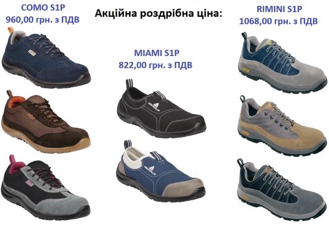 Зниження ціни на літнє захисне взуття