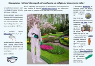 Personal protection products for handling pesticides